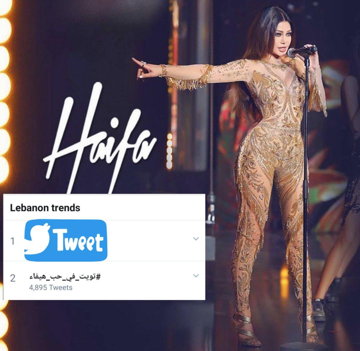 هاشتاغ #تويت_في_حب_هيفاء يتصدر ترند #تويتر في #لبنان .  خارقة الجمال مبروك@HaifaWehbepic.twitter.com/9jQLMMLWbz