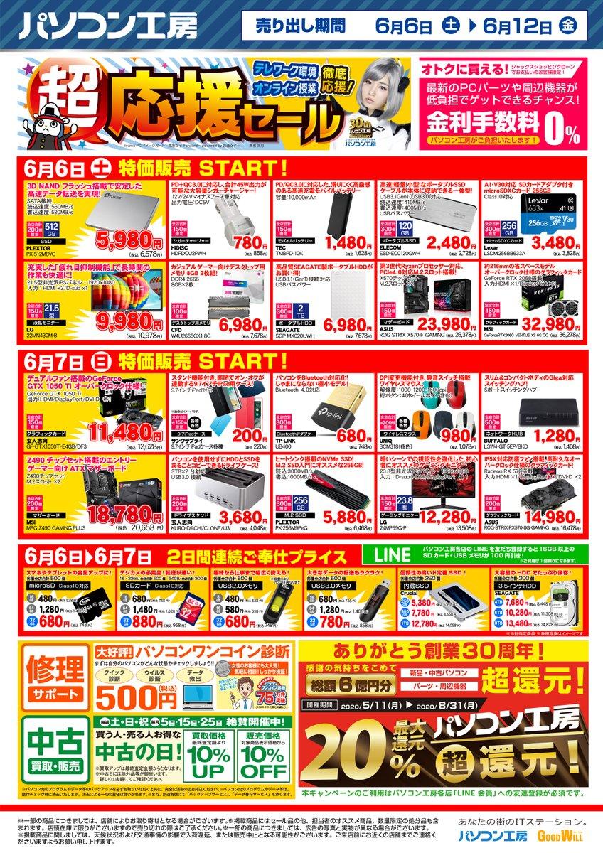 パソコン 工房 松江