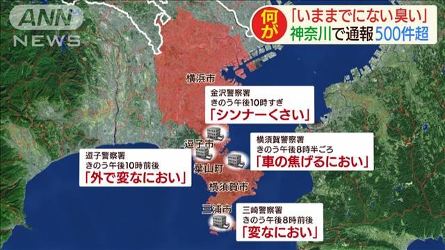 5000RT:【原因不明】各地で謎の異臭の報告、通報500件 神奈川三浦半島沿いに南から順に感じられ、午後10時ごろにおさまった。異臭は海から風に乗って北上したものとみられている。