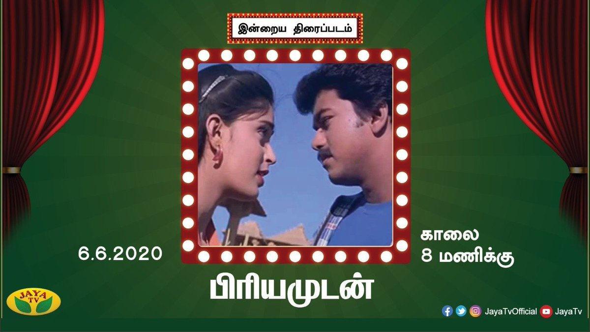 #Priyamudan movie on #JayaTV today @ 8 AM  #PriyamudaninJayaTV #Movies #JayaDigital #Vijay #Kausalyapic.twitter.com/PkJtj9wNLG