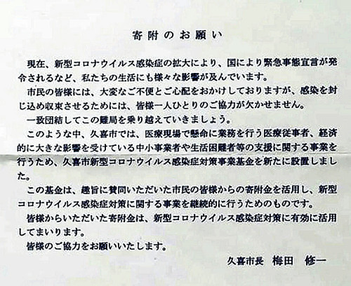 【混乱する市民も】埼玉・久喜市、10万円給付の通知書に「寄附のお願い」同封市は取材に「寄付は強制ではないことを示すため、文章には『趣旨に賛同』の言葉を入れたが、混乱があった以上、配慮が足りなかった」と釈明。今後、可能ならば文書の表現も変えるとしている。