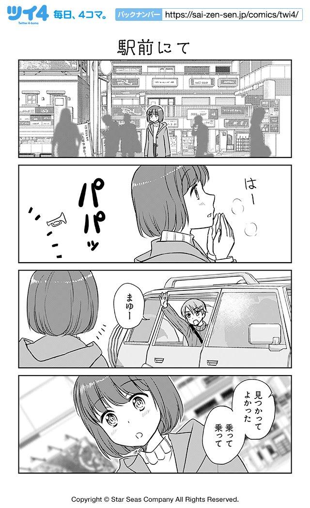 【駅前にて】島崎無印『乙女男子に恋する乙女』  #ツイ4