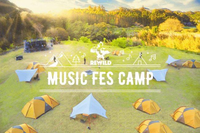 毎週音楽フェスが楽しめるキャンプ場「REWILD MUSIC FES CAMP」が6/13千葉県勝浦市にオープン