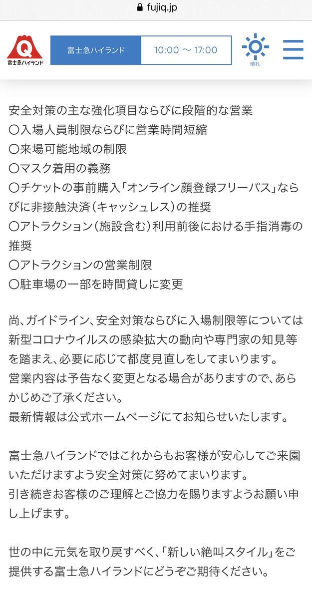 制限 ランド 入場 富士急 ハイ 企業情報|富士急行株式会社
