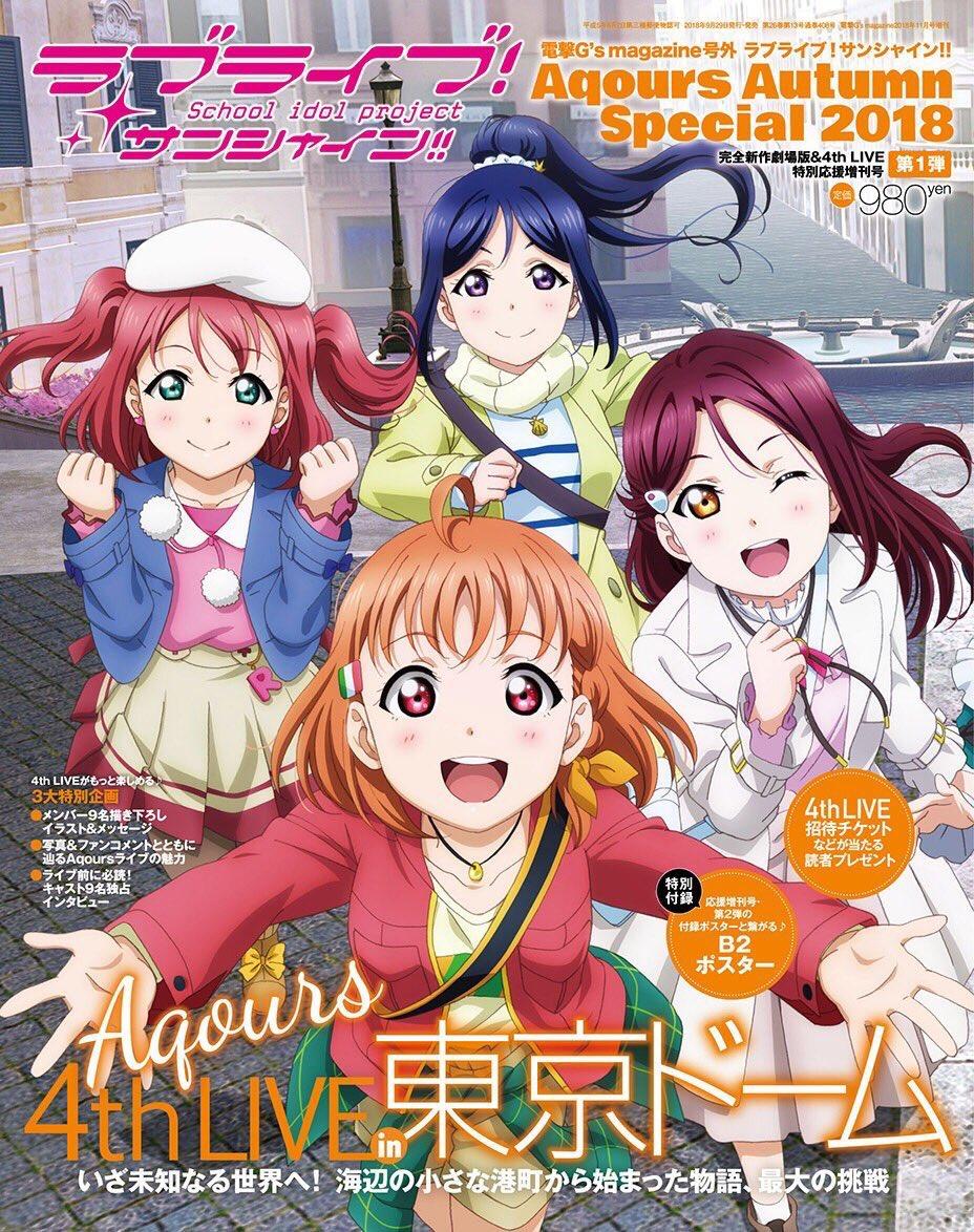 【#Aqours4th上映会 この後すぐ♪】Aqours in 東京ドーム!