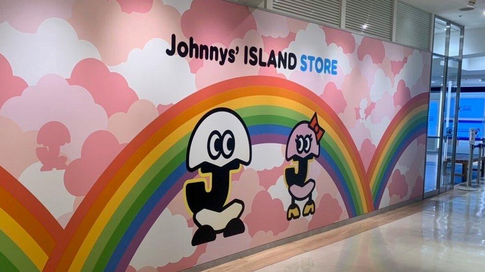 ストア ジャニーズ island Shop