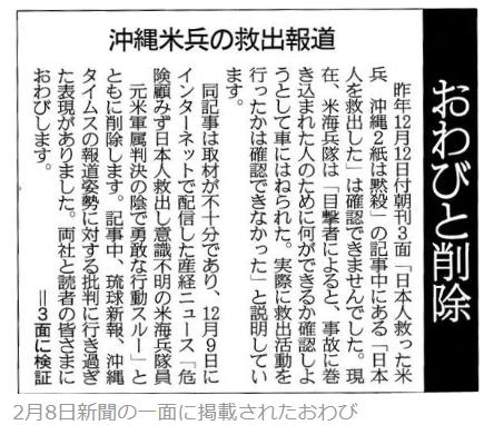@jda1BekUDve1ccx 産経新聞は一面で琉球新報と沖縄タイムスに謝罪し、なぜこんな誤った報道をしたのか、長文の検証記事も掲載したのにねえ。加藤清隆氏は読んでないんですか?【産経新聞/おわびと誤報の検証】⇒