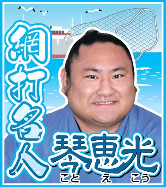 第9回大相撲総選挙、もうすぐ締め切りです。