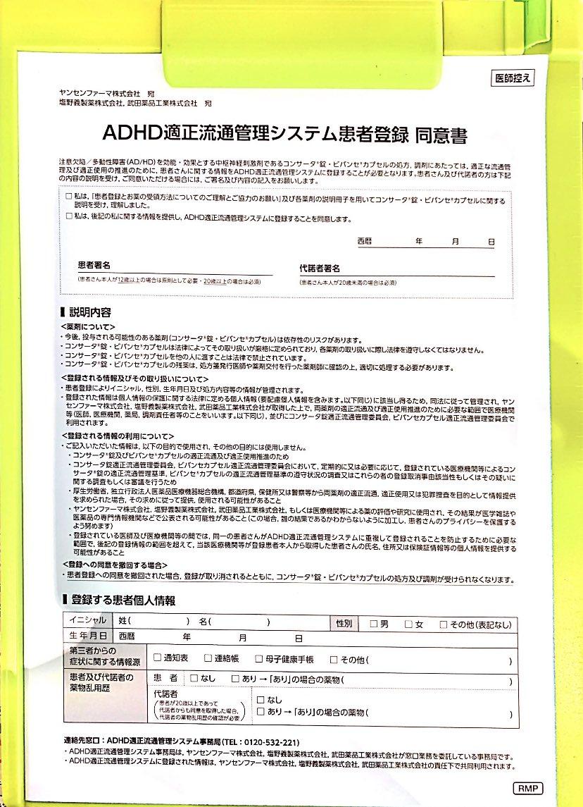 システム Adhd 流通 管理