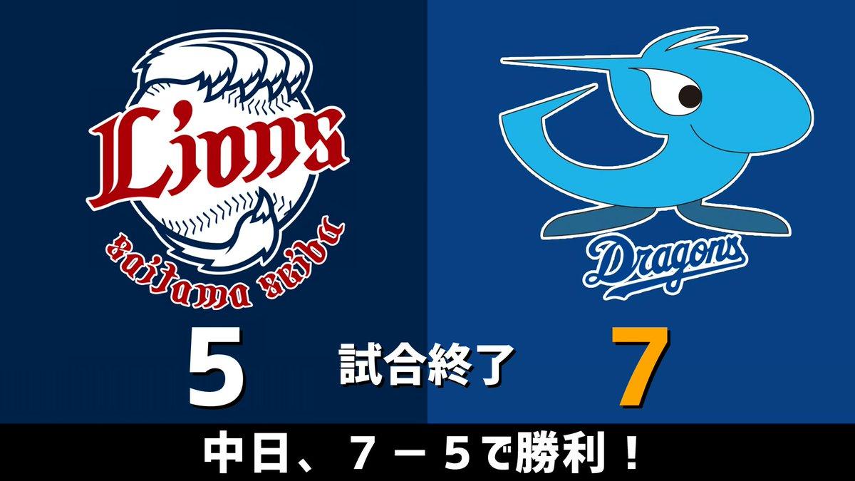 カッタガネー中日ドラゴンズ、7-5で勝利です!!!【全得点】⇒