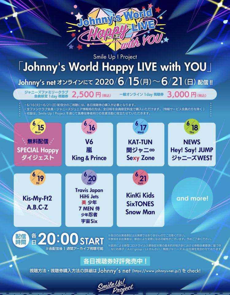 『Johnny's World Happy LIVE with YOU』6/15(月)〜6/21(日) 6/16 V6嵐キンプリ6/17カツンエイトSexyZone6/18NEWSJUMPWEST6/19キスマイえび6/20トラジャハイハイ美侍忍者宇宙6/21キンキすのすとジャニーズ事務所公式サイト「Johnny's net」