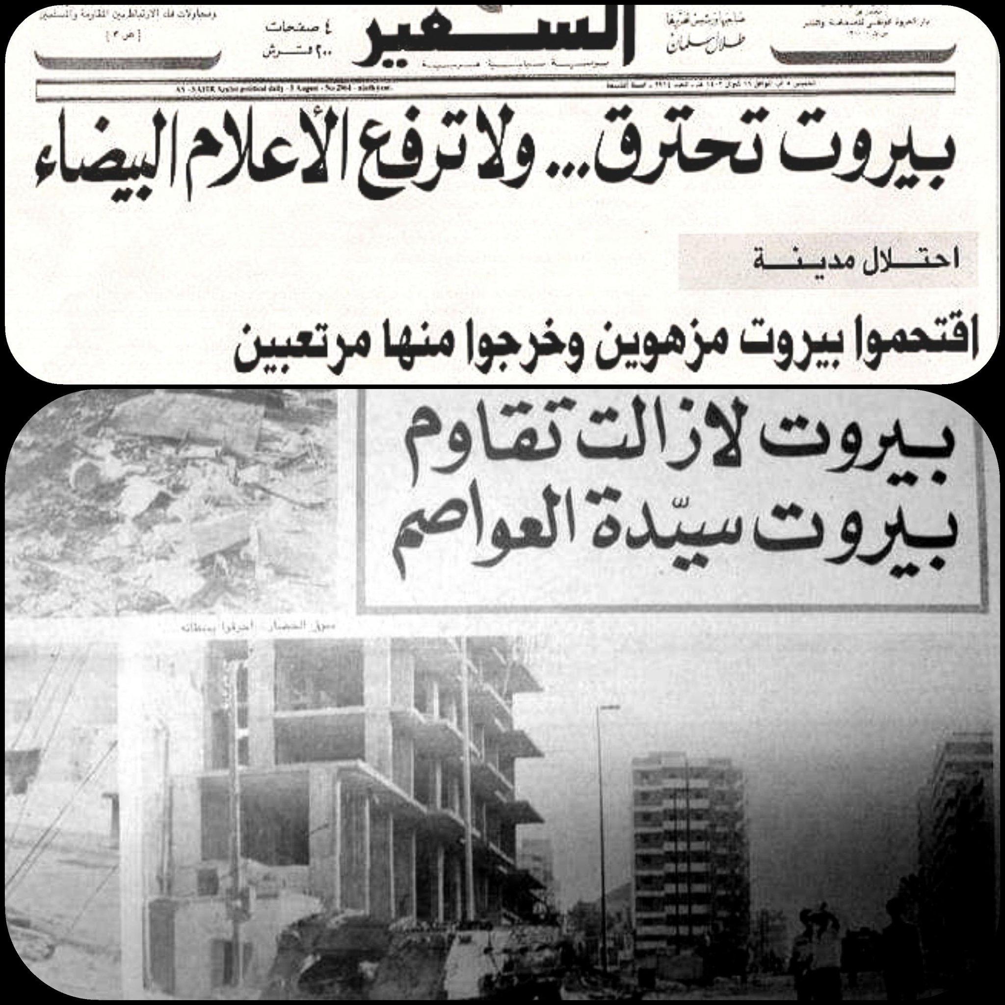 """Afifa Karake on Twitter: """"6 حزيران 1982 ، 38 عاما على حصار #بيروت واجتياحها  : بيروت تحترق ولا ترفع الاعلام البيضاء (#السفير). كتب #مهدي_عامل في 26  أيلول 1982(منقول) : قالوا: وتكون الحرب"""