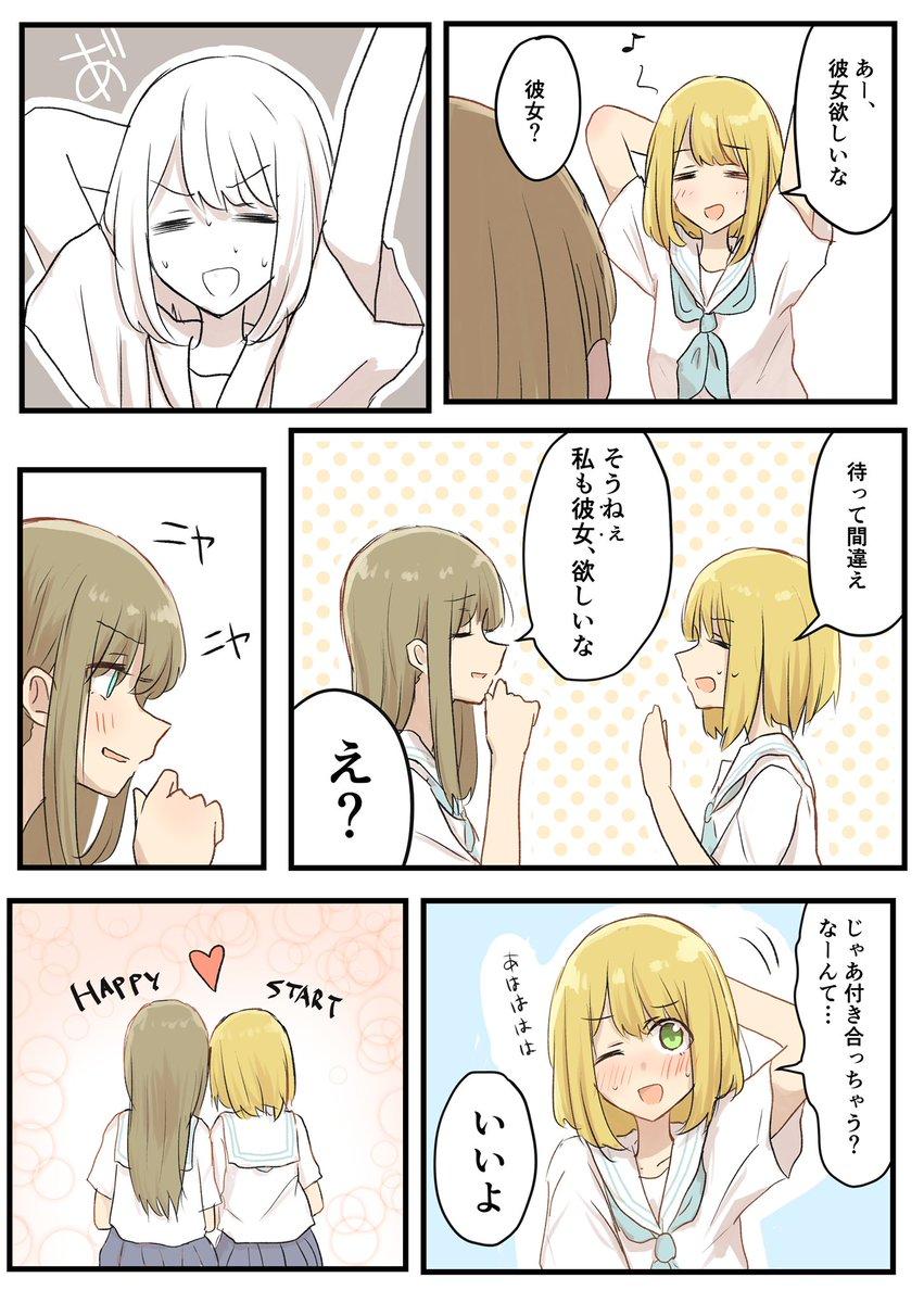 1ページ百合漫画【失言】