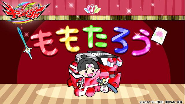「魔進戦隊キラメイジャー」昔話風のスピンオフアニメを配信、初回に鈴村健一