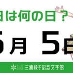Image for the Tweet beginning: #三浦綾子  #今日は何の日  2020(令和2)年本日6月6日(土)、午前9時から #三浦綾子記念文学館 は営業再開(開館)しました。午前10時から、野外喫茶がオープンしました。分館氷点ラウンジの営業も再開しました。