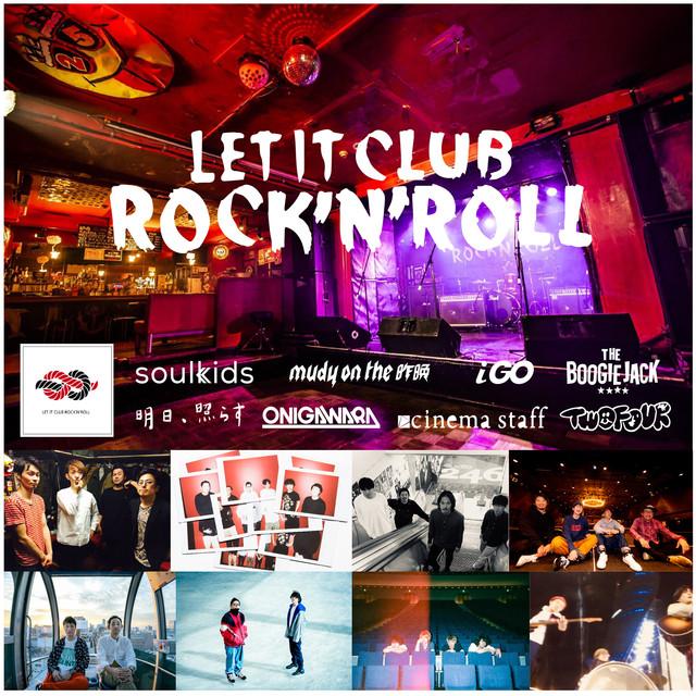 CLUB ROCK'N'ROLL支援アルバムに名古屋ゆかりのsoulkids、cinema staff、ONIGAWARAら8組(動画あり)
