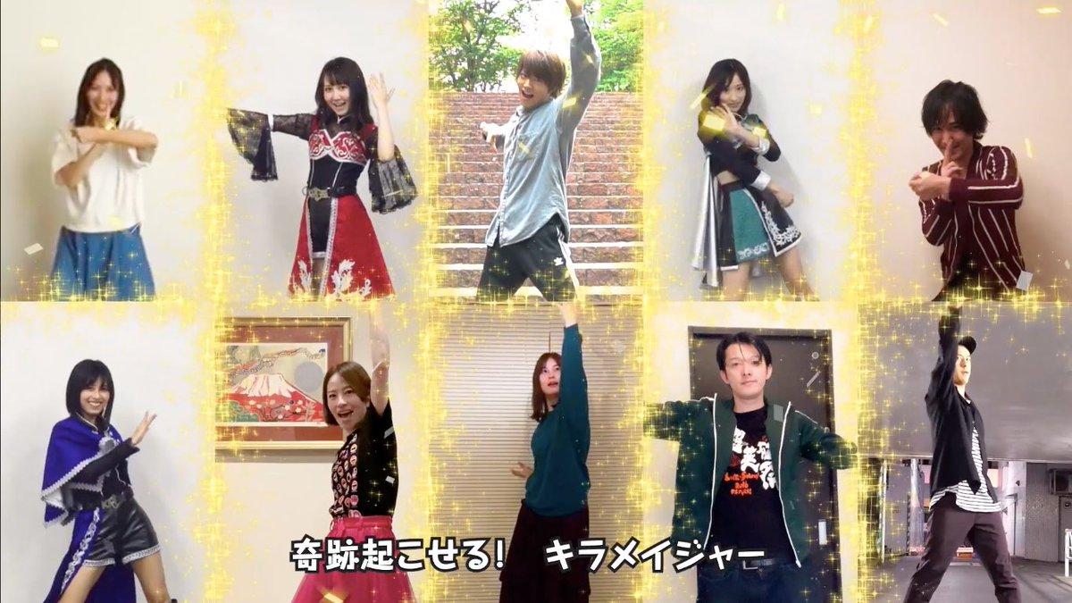 東映特撮ファンクラブにて、キャスト・アーティスト大勢参加!『 日本を元気に!みんなで踊ってみた「キラフル ミラクル キラメイジャー」 』配信開始✨TTFCアプリをインストールすればどなたでもご覧いただけます!