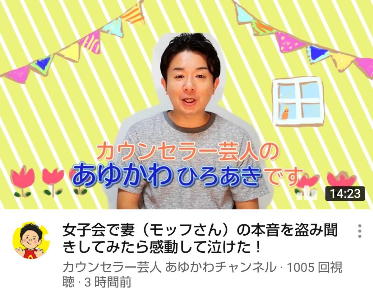 あゆ かわ チャンネル