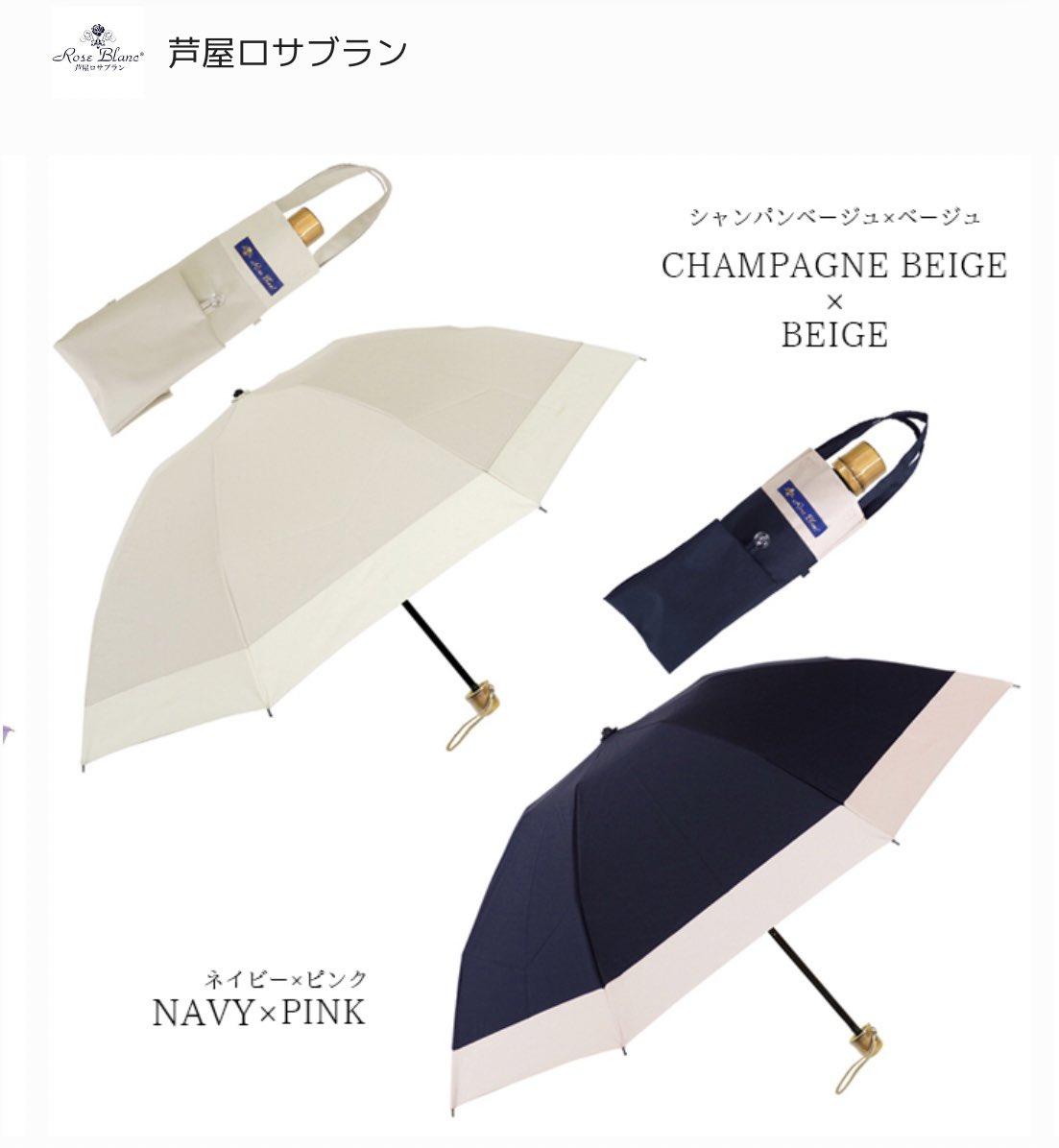 今年日傘は、サンバリアと迷って