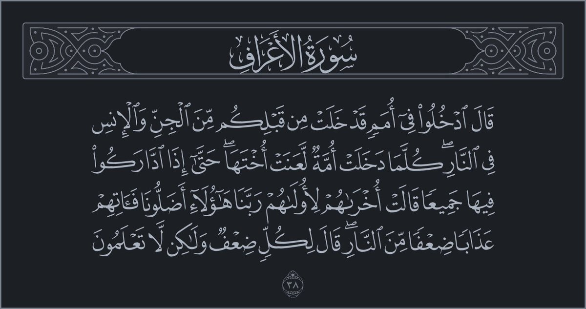 #Quran https://t.co/phiKidnFeS