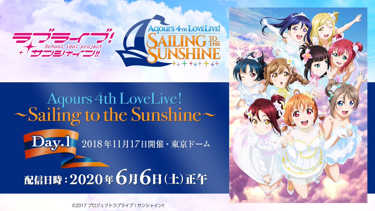 【#Aqours4th上映会】「Aqours Back In 4th LoveLive! ~Sailing to the Sunshine~」無料ライブ配信中❗オーケストラの生演奏にも注目です🎶YouTube:Bch:LINE LIVE:ニコ生:#lovelive #Aqours