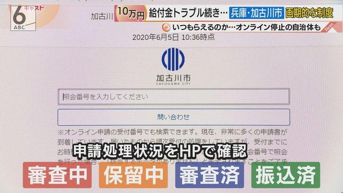 加古川市 10万円給付