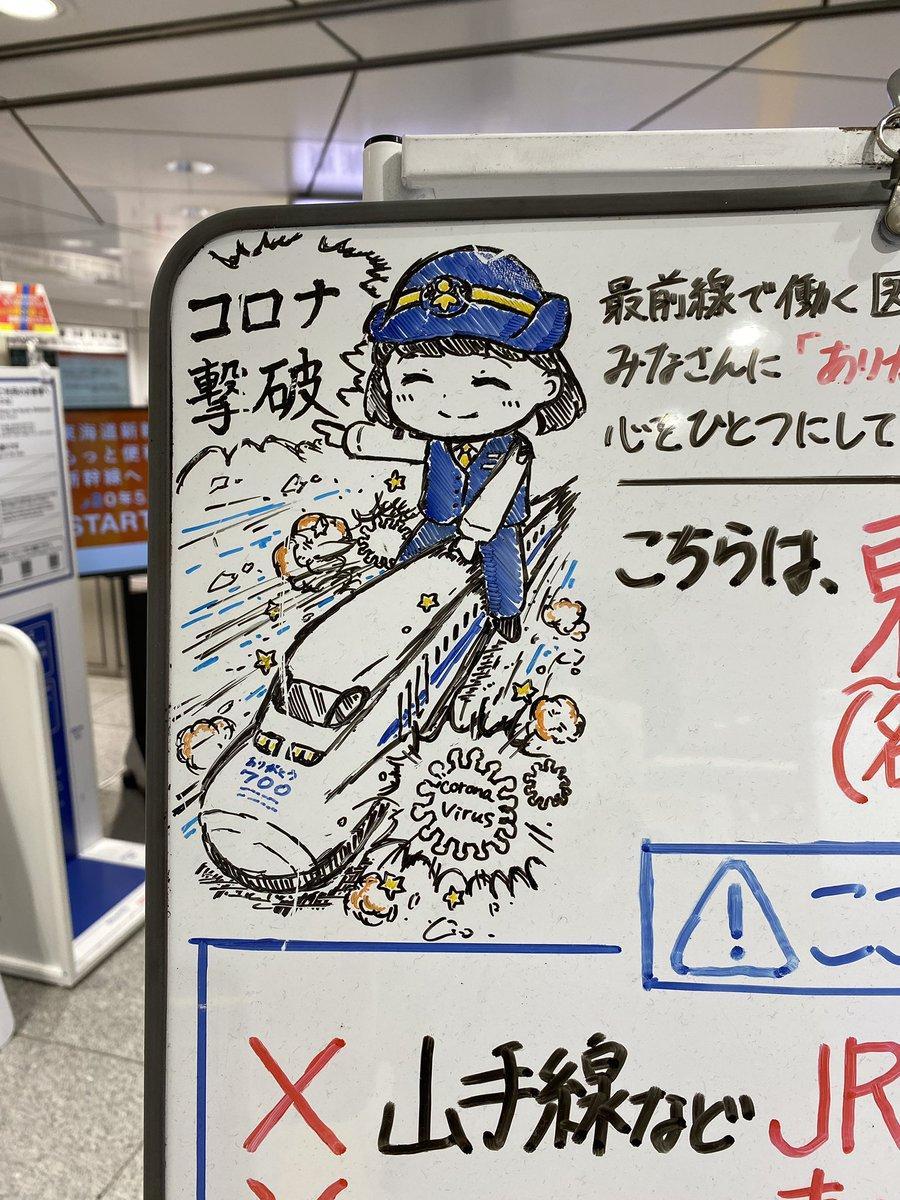 JR東海の東京駅にて