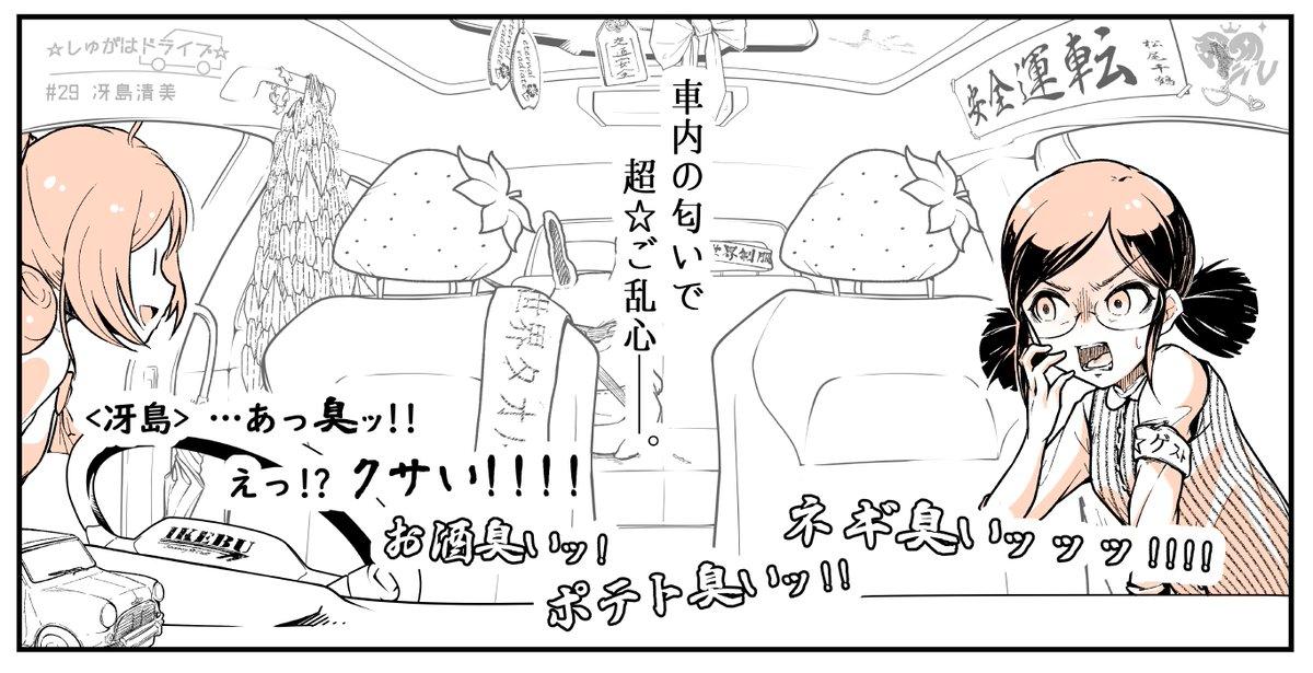 今日の☆しゅがはドライブ☆見た?冴島清美、腐敗した番組体制に超☆喝を入れるゥ!!バックナンバー☆☆しゅがはドライブ☆の☆円盤☆