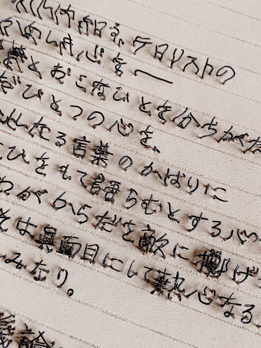 石川啄木『呼子と口笛』