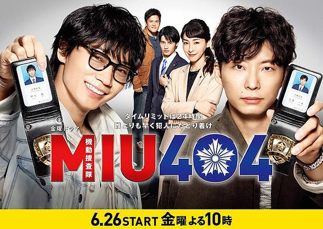 1000RT:【待望】綾野剛&星野源W主演 ドラマ『MIU404』初回放送日が決定新型コロナの影響で撮影を休止し、放送延期となっていた同作を、26日よる10時からスタートすることが決定した。