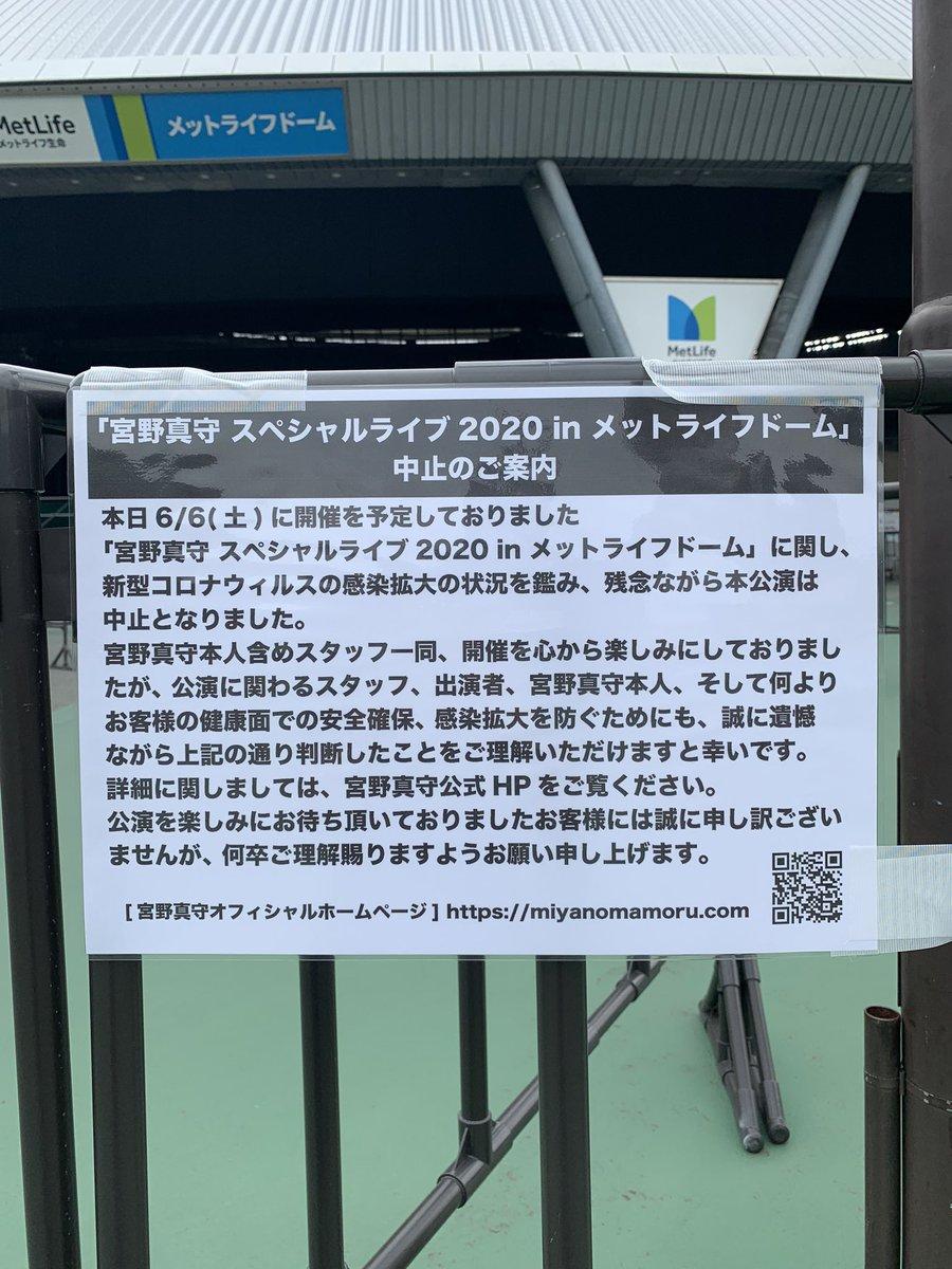 メラド開場前に宮野さんFCからの連絡が貼ってありました。皆様に共有致します。次こそ、必ず!「光射す方へ」#宮野真守#光射す方へ#RordtoLiving