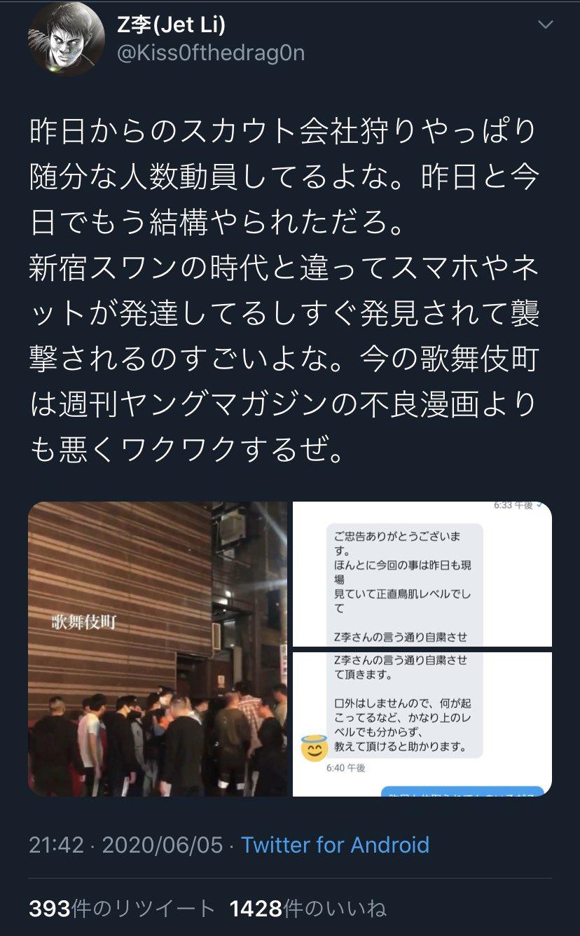 ナチュラル 会社 新宿 スカウト