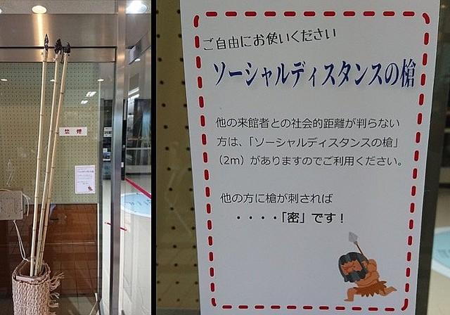 5000RT:【名前のセンス】密防止!長野の博物館が「ソーシャルディスタンスの槍」導入先に黒曜石がついたこの槍の長さは2mほど。槍を持って展示室を歩き、他の人に刺されば距離が近すぎるという。