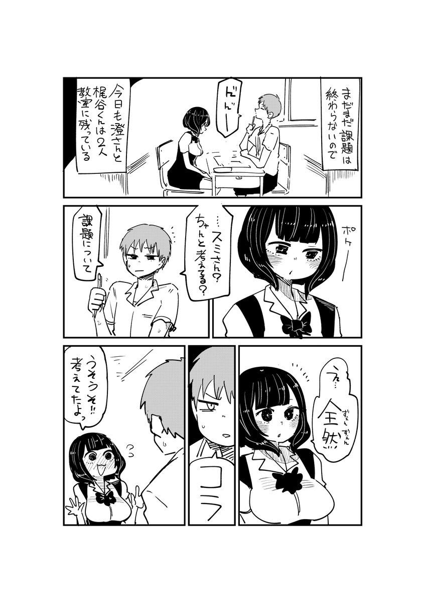 すぐにイッちゃう同級生女子③#創作漫画