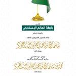 Image for the Tweet beginning: #رابطة_العالم_الإسلامي  تهنئ خادم الحرمين الشريفين
