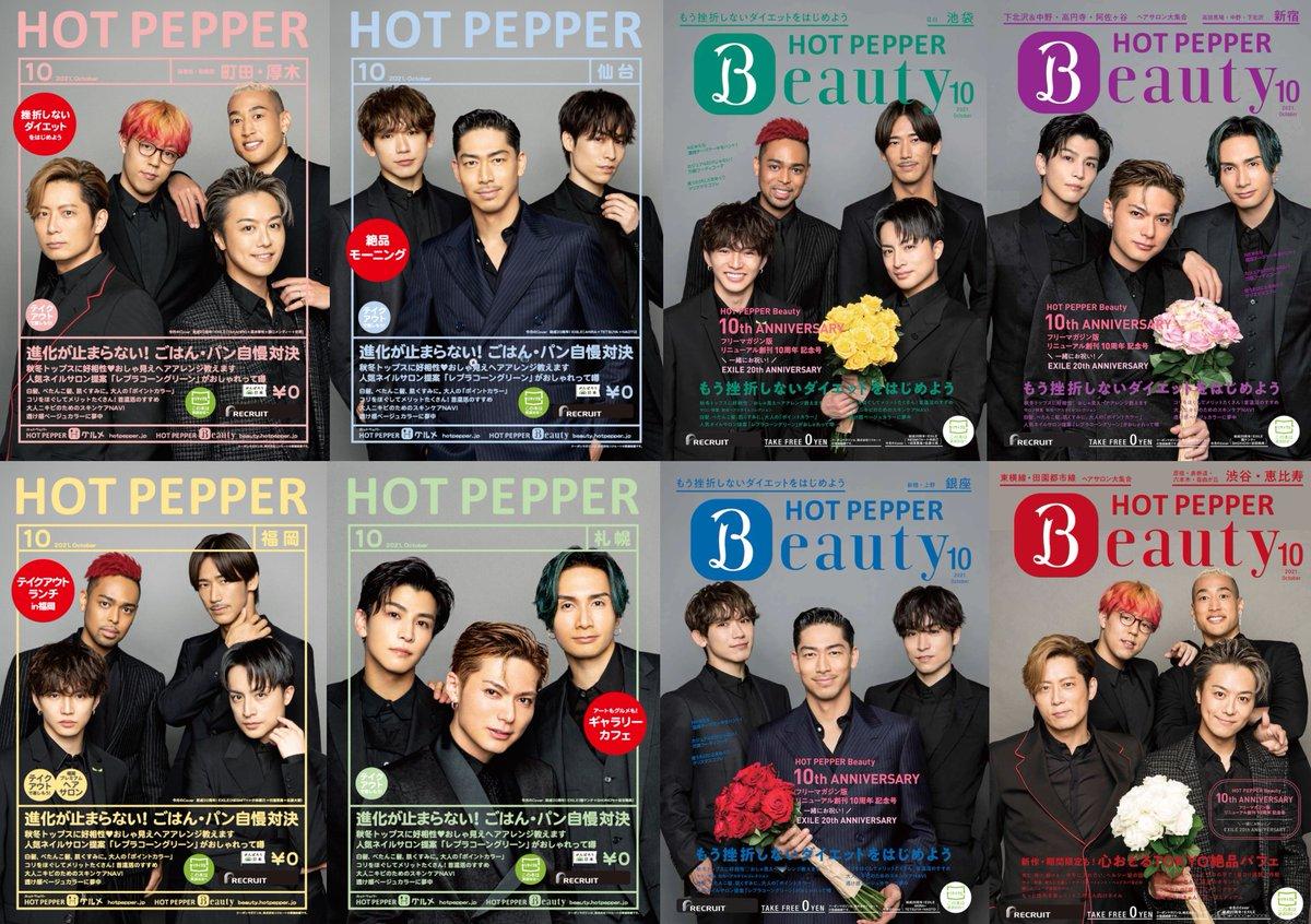【明日】9/24(金)発行HOT PEPPER & HOT PEPPER Beauty10月号表紙にEXILEが登場!4チームに分かれて表紙を飾ります。ラック検索等はこちらから