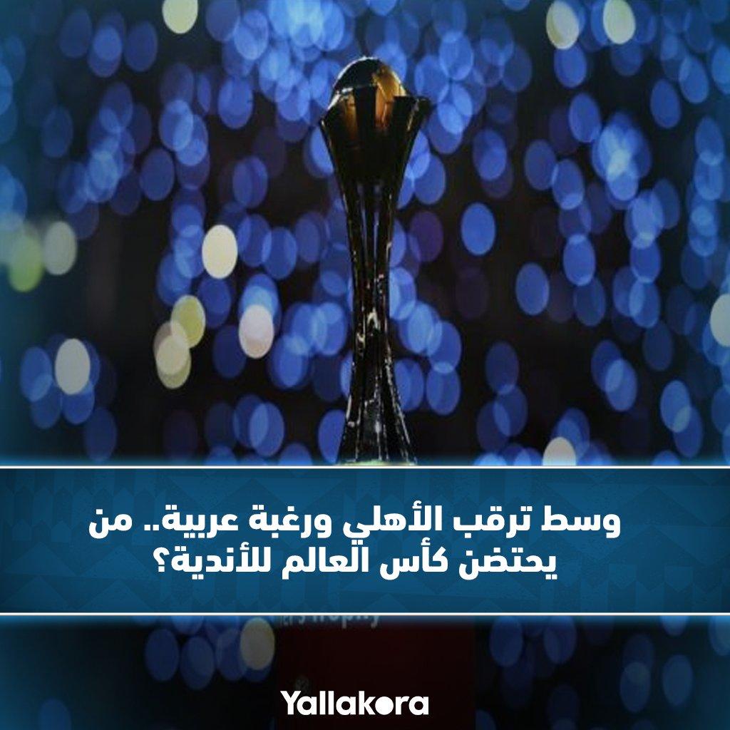 وسط ترقب الأهلي ورغبة عربية.. من يحتضن كأس العالم للأندية؟<br /><br />التفاصيل: