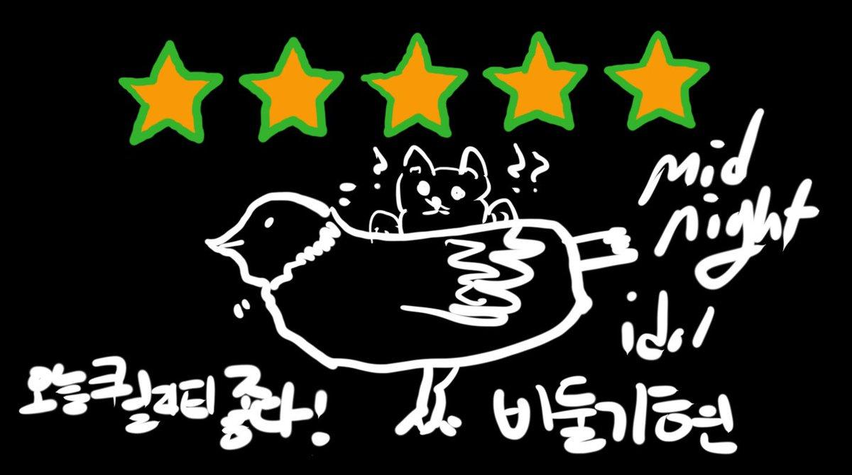 #심야아이돌 오늘도 호스트 #몬스타엑스 #기현 #아이엠 과 오붓하게 즐겁게💗 함께 했습니다 :) 이제 별도 잘 채우고… (왠지 섭섭) 내일도 밤 10시에 체크인하세요🗝 #NOW온에어