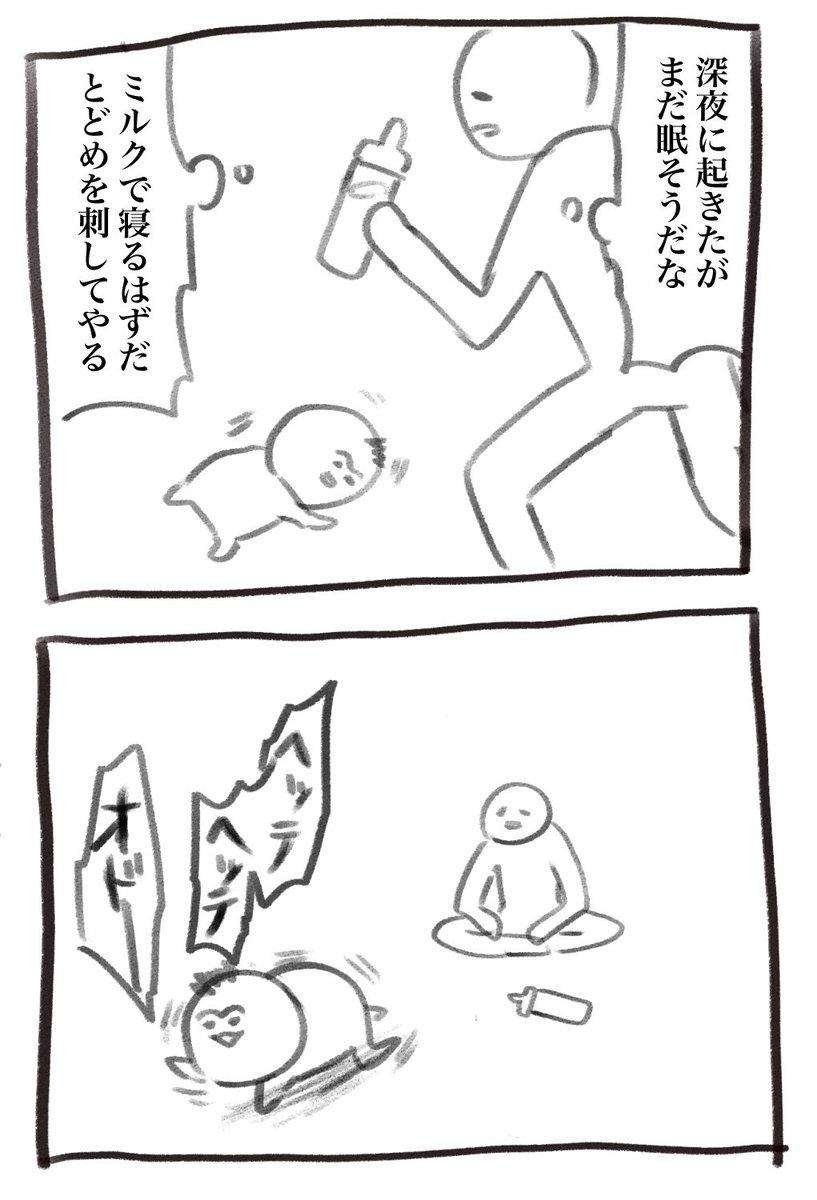 昨日の続き的な…本日の育児漫画です…
