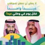 Image for the Tweet beginning: #اليوم_الوطني_السعودي   #جمعية_فتاة_ثقيف   وما رقى