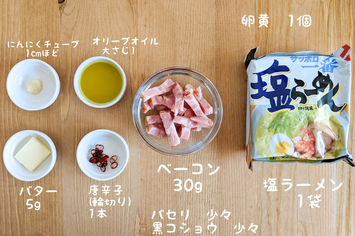 簡単で美味しそう!サッポロ一番を使った、ペペロンチーノ風アレンジレシピ!
