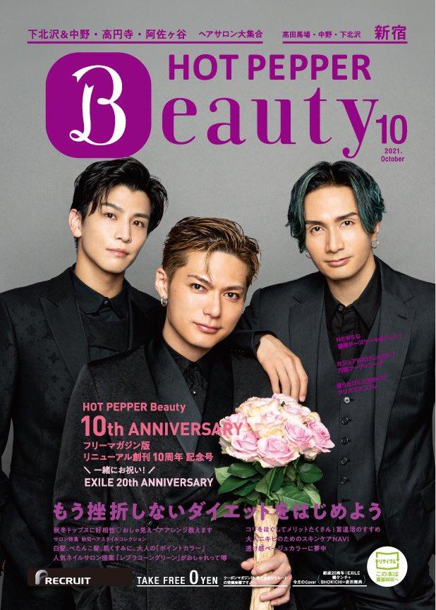 「HOT PEPPER」&「HOT PEPPER Beauty」10月号の表紙にEXILEが登場‼️4チームに分かれて全国の表紙を飾ります‼︎9/24(金)発行です‼︎是非、checkしてください📖✅■詳細#EXILE #HOTPEPPERBeuaty※こちらの画像はHOT PEPPER Beautyの表紙です。
