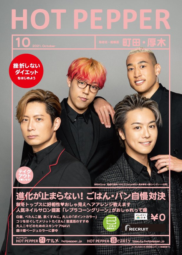 「HOT PEPPER」&「HOT PEPPER Beauty」10月号の表紙をEXILEがやらせていただきました✨各地域で探してみてください😊9/24(金)発行です👍■詳細(配布場所等)#EXILE#HOTPEPPER#HOTPEPPERBeauty