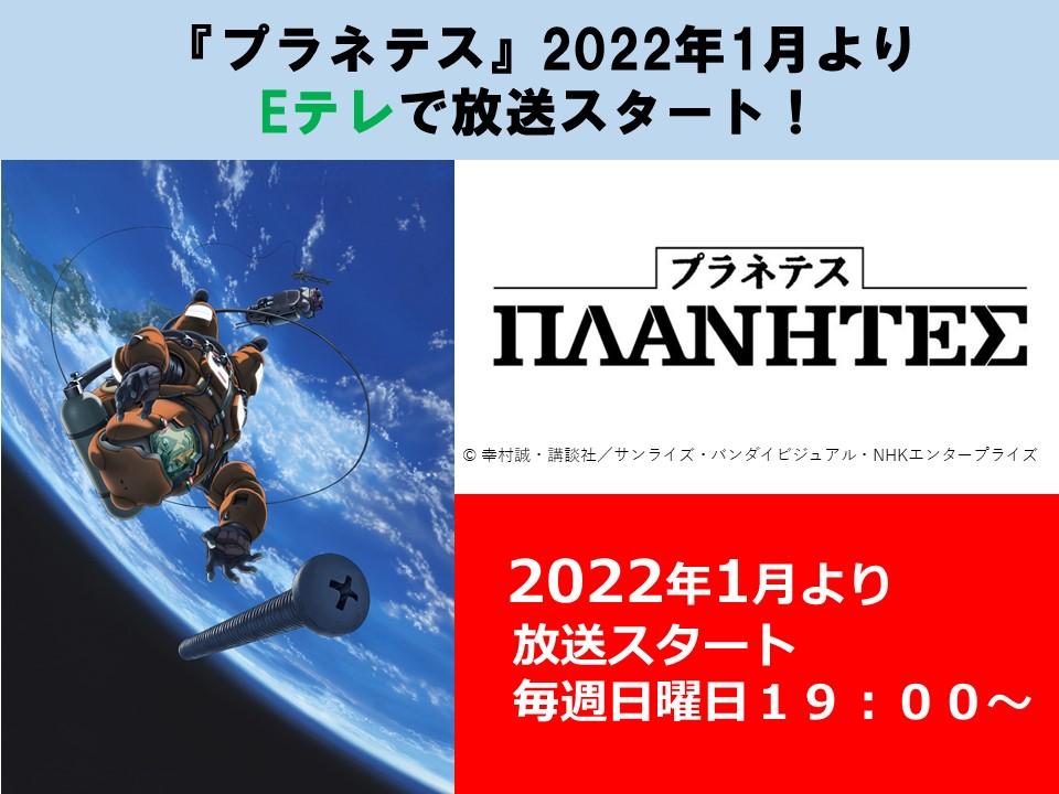 名作NHKアニメ、プラネテスが来年の1月からEテレで再放送スタート!