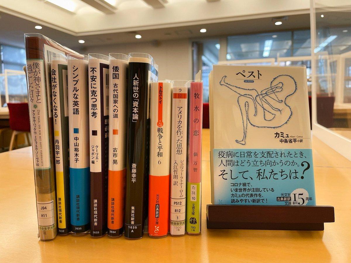 ほかにもカミュ著、中条省平訳の『ペスト』(光文社古典新訳文庫)は時代にあわせたような1冊ですが、訳者あとがきによると、4年前から着手されていたそうです。紹介しきれなかった新着図書はこちらでチェック。洋書もあります!▶ブクログ▶OPAC