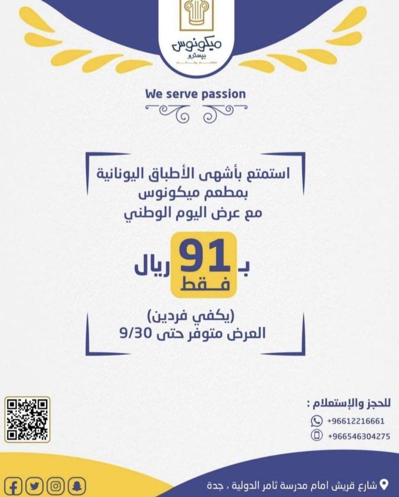 عروض اليوم الوطني 91 مطاعم جدة