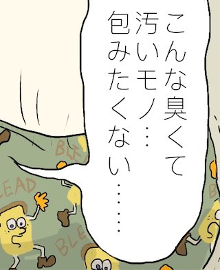 『#小野寺ずるのド腐れ漫画帝国 in SPA!』🎽第47夜🎽『衣類の反乱』3ページお漫画更新💙哀しい男の人を描くのが好きだということに気づきましたなんだか哀しい貴方に伝わってほしい読んでたもれ🔻#漫画が読めるハッシュタグ #4コマ #おしゃれさんと繋がりたい