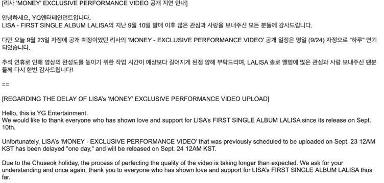 [리사 'MONEY' EXCLUSIVE PERFORMANCE VIDEO 공개 지연 안내 / REGARDING THE DELAY OF LISA's 'MONEY' EXCLUSIVE PERFORMANCE VIDEO UPLOAD]  #LISA #리사#BLACKPINK #블랙핑크#FIRSTSINGLEALBUM #LALISA #MONEY #EXCLUSIVE_PERFORMANCE_VIDEO #TEASER_POSTER #YG