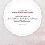 Image for the Tweet beginning: تفكّر في خلق نفسك#الوحيين
