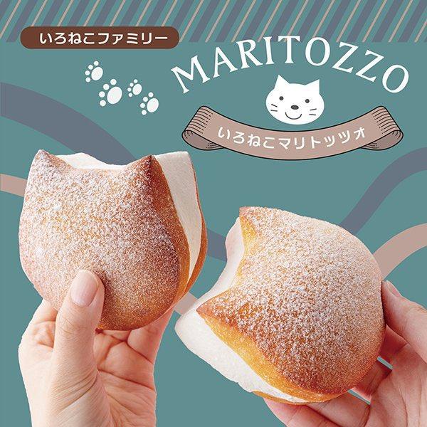 大阪の『ブルージン』で販売中!猫モチーフの『いろねこマリトッツォ』が可愛すぎる!